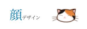 猫画工房顔デザインカテゴリバナー