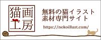 猫画工房-無料の猫イラスト素材専門サイト