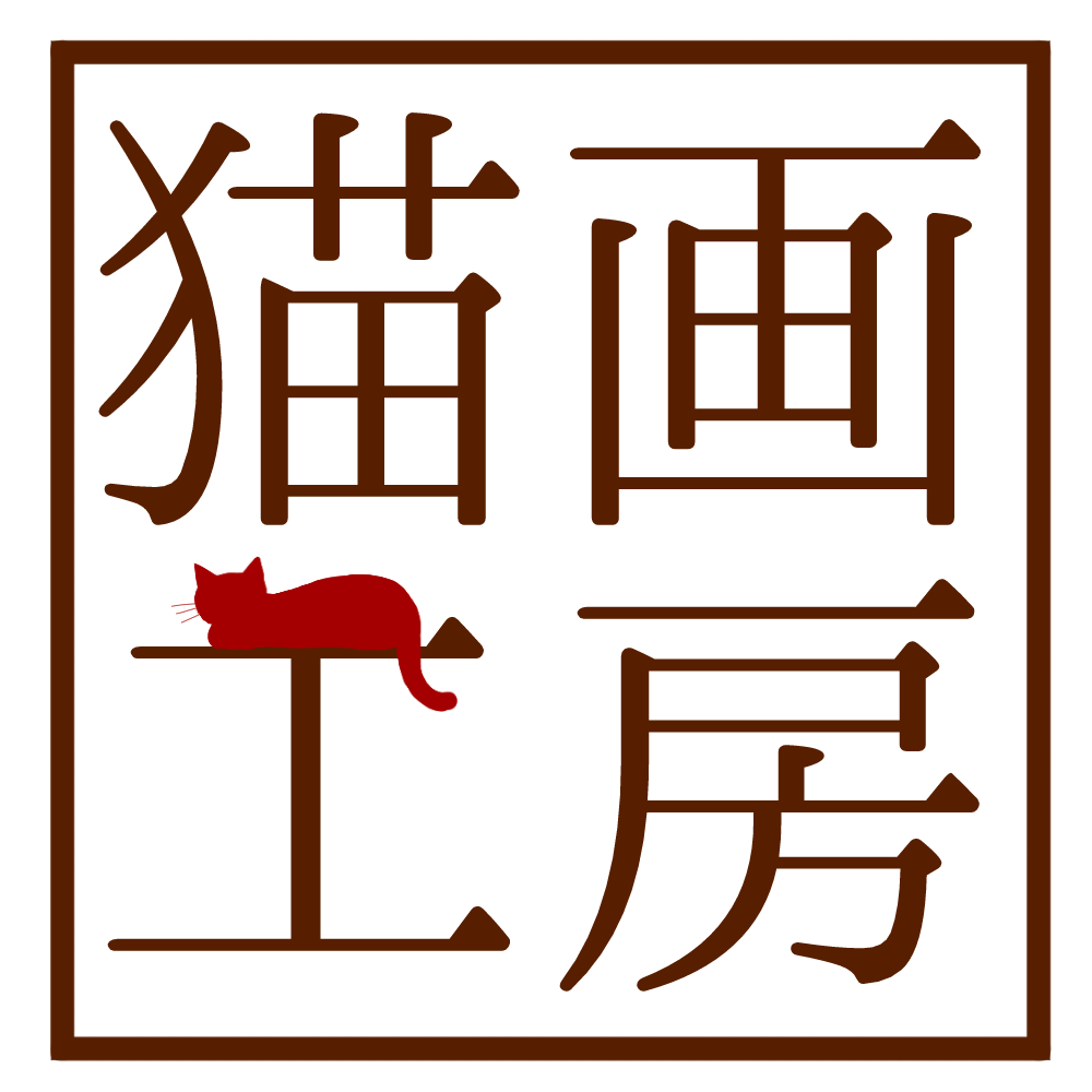 猫画工房|【会員登録不要】無料の猫イラスト素材専門サイト