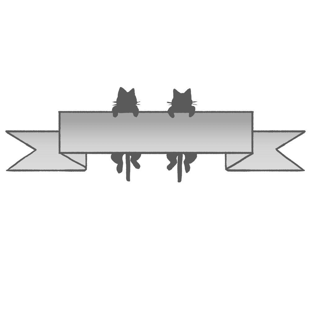 リボンとぶら下がる猫のフレームグレー×グレー-Frame of a hanging hanging ribbon gray gray