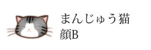 まんじゅう猫顔Bバナー