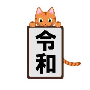 シチュエーションイラスト新元号と茶トラ猫