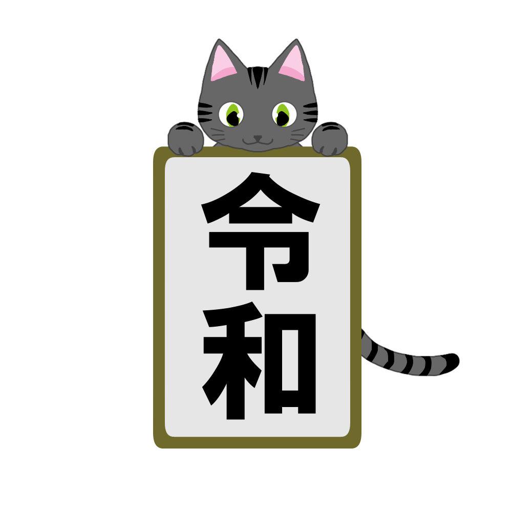 シチュエーションイラスト新元号とサバトラ猫