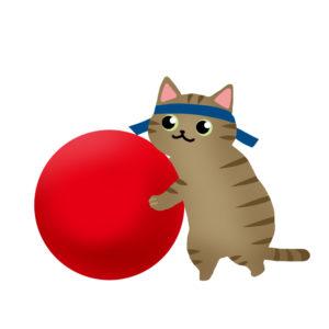 猫イラスト季節イベント玉転がしキジトラ