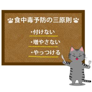 猫イラストシチュエーションサバトラ猫が教える食中毒予防の三原則