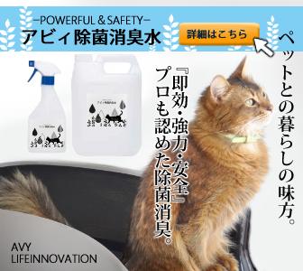 猫の尿の除菌消臭剤アビィ除菌消臭水